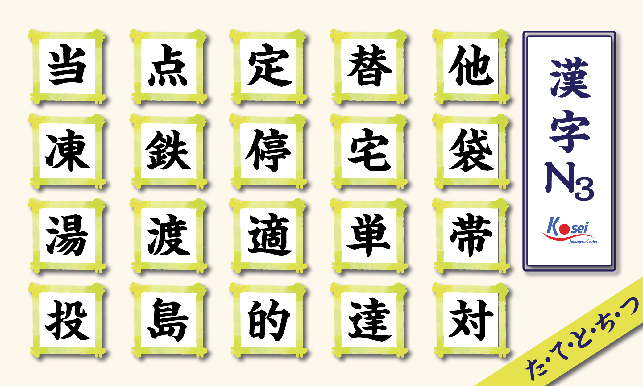 Tổng hợp Kanji N3 theo âm on: hàng T
