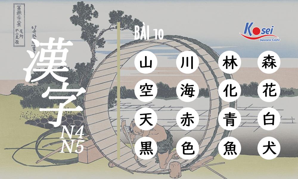 Kanji N4-5: 16 Hán tự Bài 10