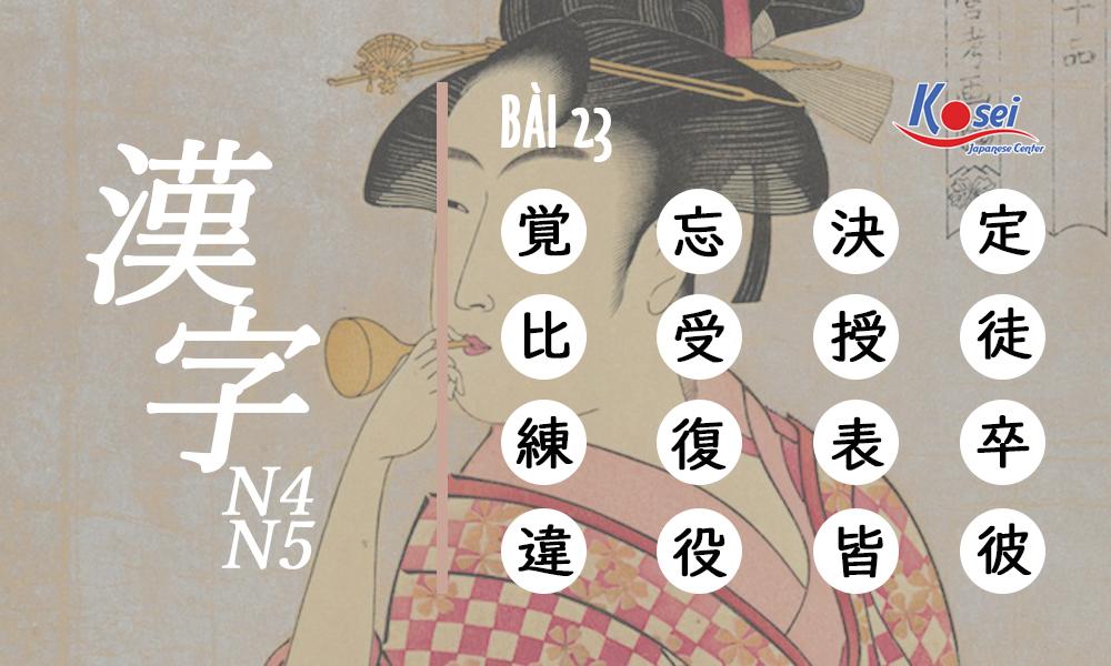 Học Kanji N4-5 rất dễ với 16 từ mỗi ngày - Kanji Bài 23