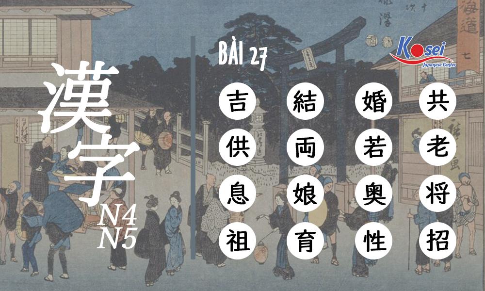 Kanji bài 27 N4 -N5 - Cách học nhanh 16 Hán tự mỗi ngày