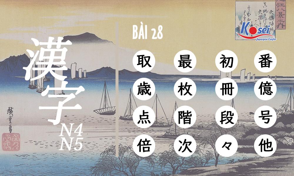 Kanji Bài 28 - Kanji N4-5 siêu đỉnh với 16 Hán tự mỗi ngày