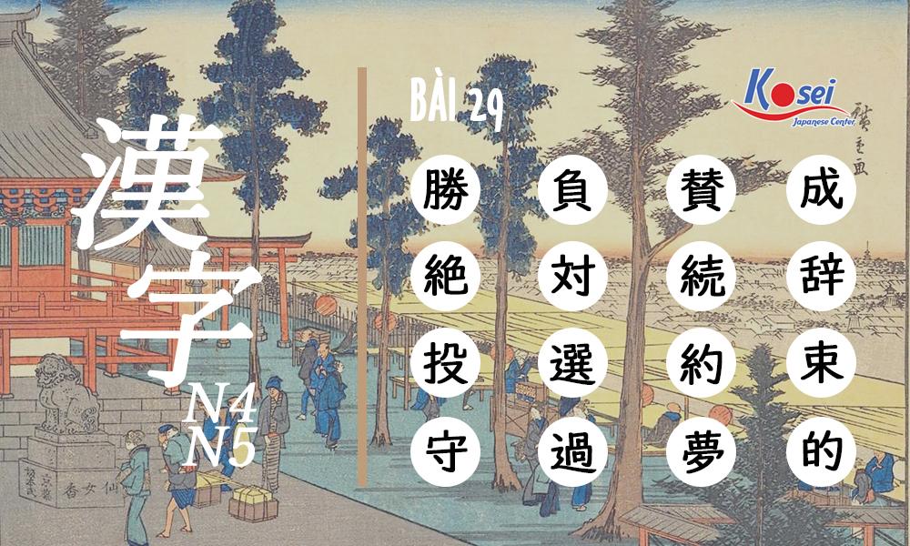 Kanji bài 29 N4-5 - 16 Hán tự mỗi ngày làm bạn học tốt hơn