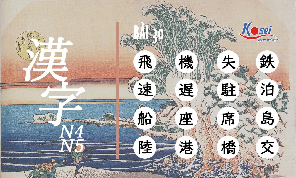 Kanji bài 30 N4-5: Thuộc làu làu 16 Hán tự để giỏi hơn mỗi ngày