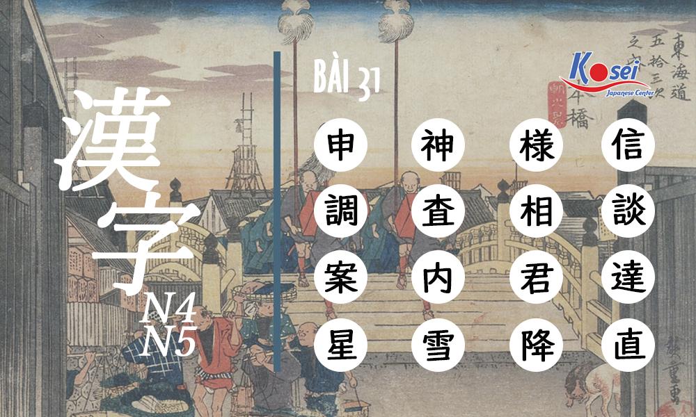 Kanji bài 31 N4-5: Học nhanh 16 Hán tự mỗi ngày