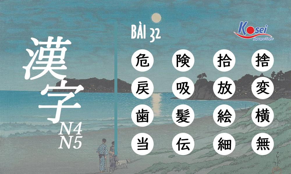 Kanji bài 32: 16 Hán tự cuối cùng của kanji N4 - N5, bạn sẽ thành công