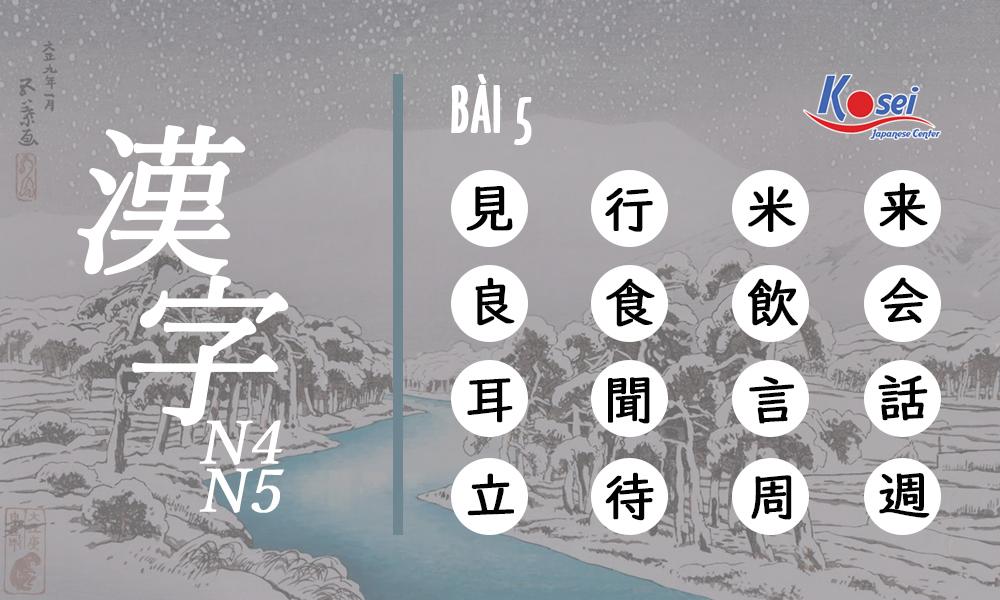 Kanji N4-5: 16 Hán tự Bài 5