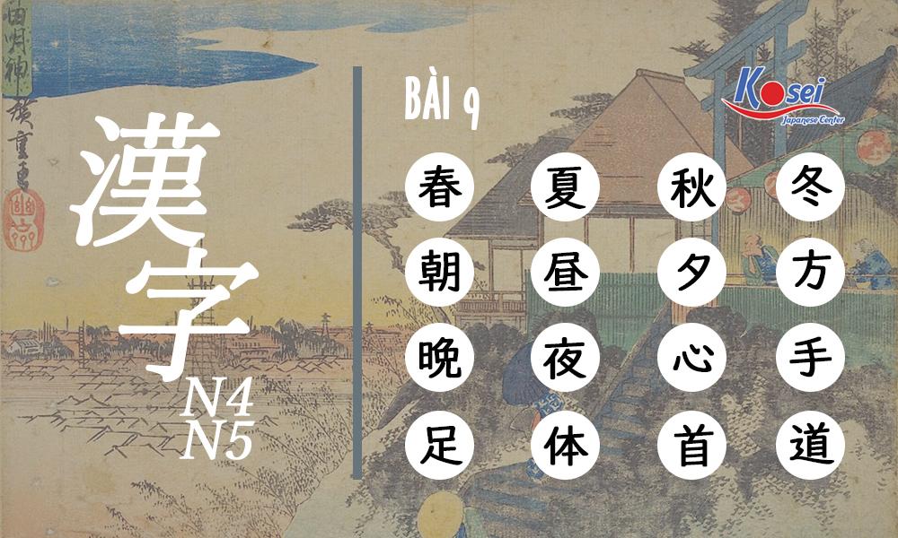 Kanji N4-5: 16 Hán tự Bài 9