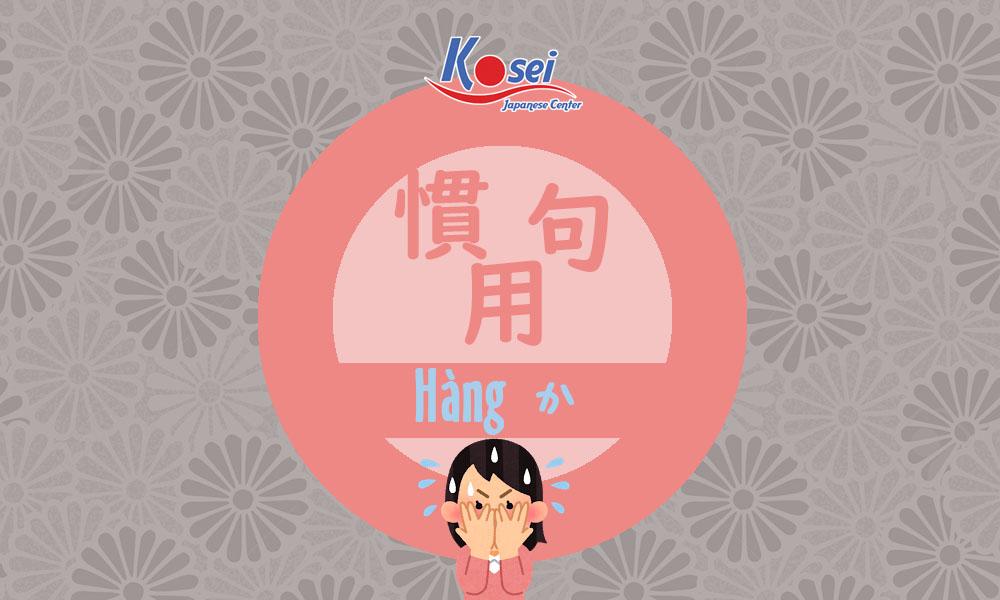Bạn phải nhớ 10 quán dụng ngữ tiếng Nhật phổ biến hàng Ka