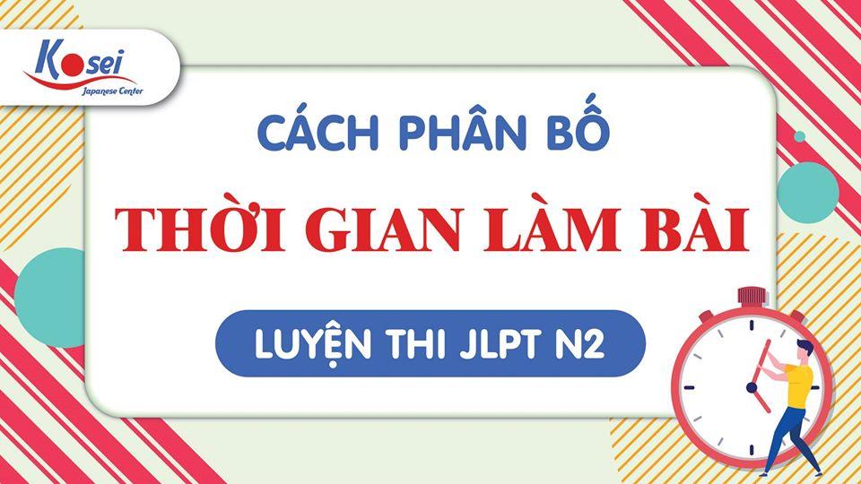 https://kosei.vn/lam-tron-ven-bai-voi-cach-phan-bo-thoi-gian-thi-n2-moi-duoc-bat-mi-n2503.html
