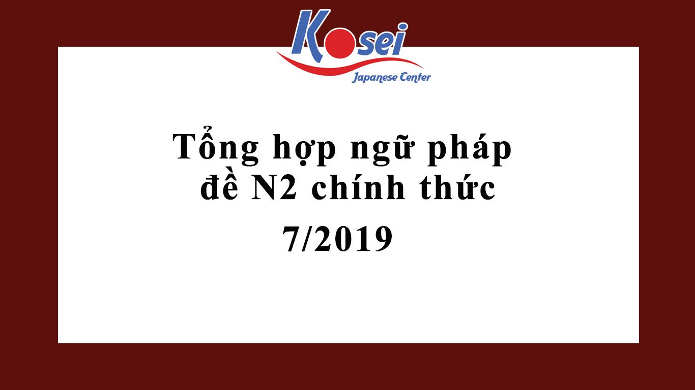 Tổng hợp những ngữ pháp đáng chú ý trong đề thi chính thức JLPT N2 kỳ tháng 7/2019