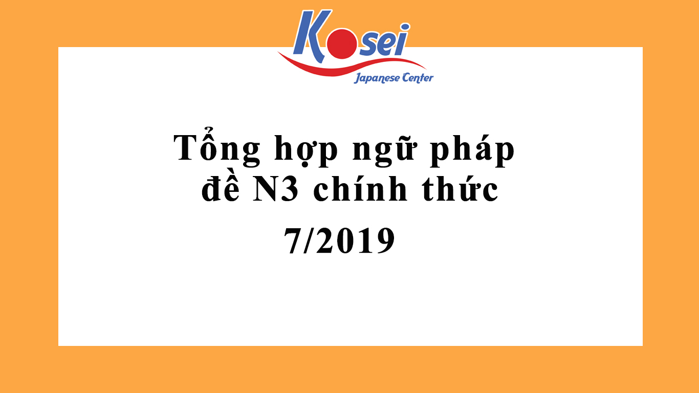 https://kosei.vn/tong-hop-nhung-ngu-phap-dang-chu-y-trong-de-thi-chinh-thuc-jlpt-n3-ky-thang-7-2019-n2267.html