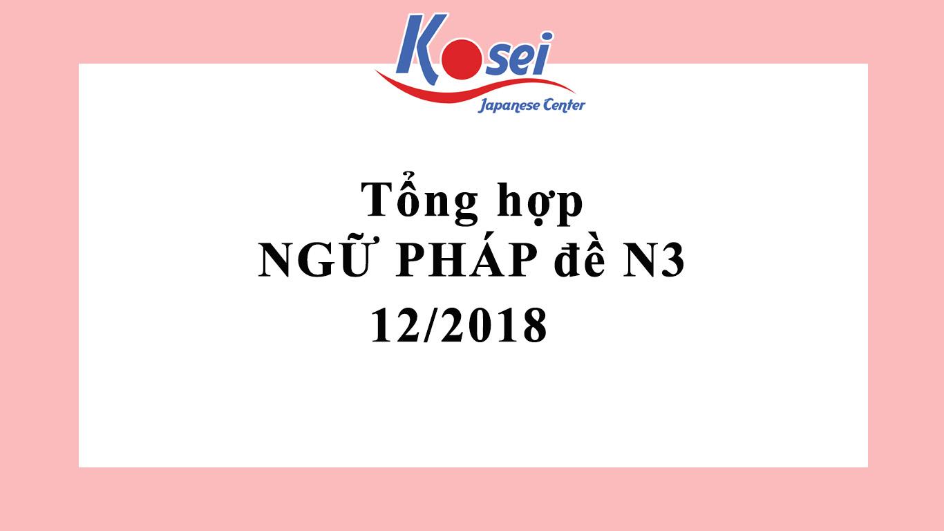 (Tổng hợp) Những mẫu Ngữ pháp đáng chú ý trong đề thi JLPT N3 kỳ tháng 12/2018