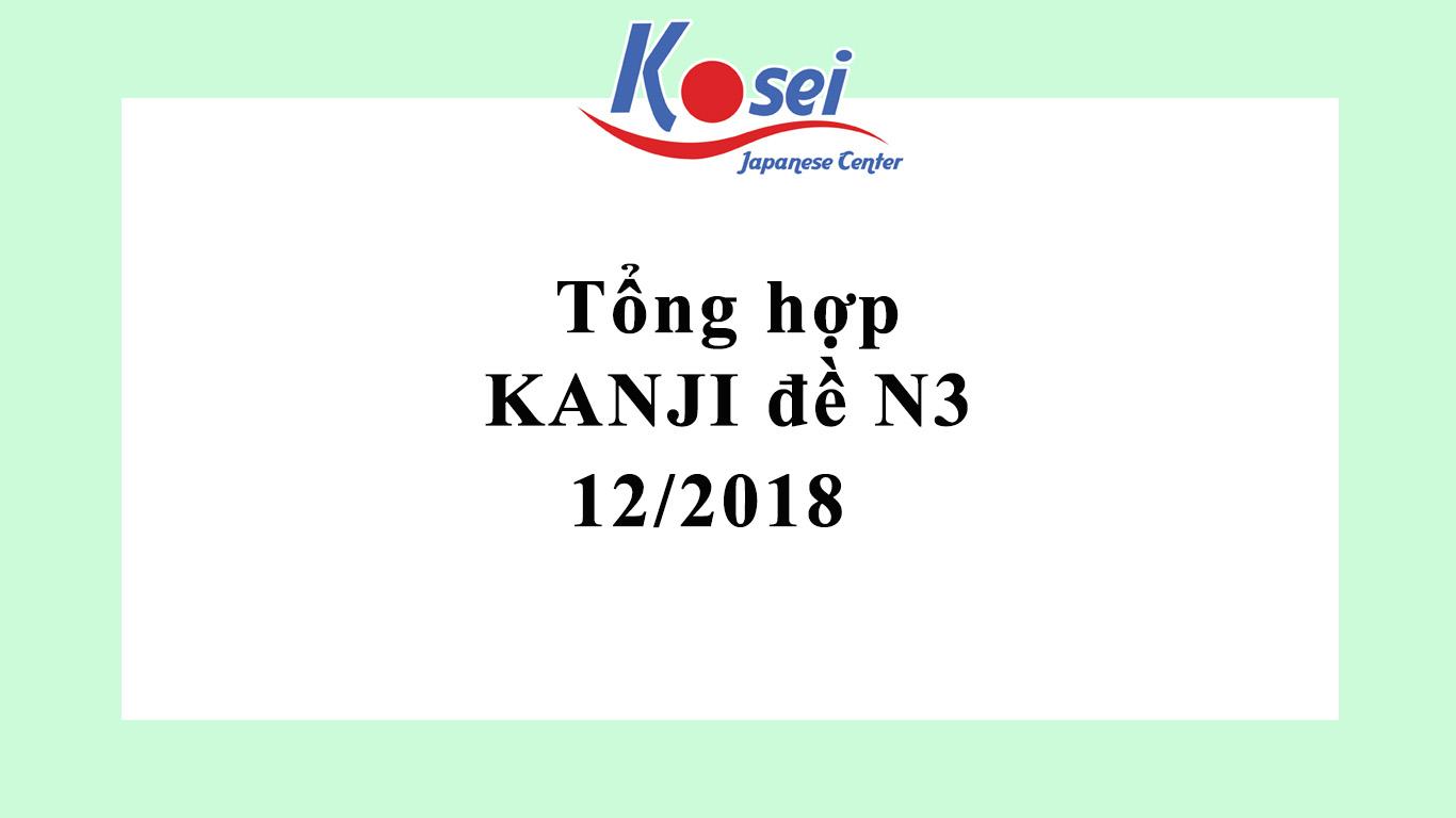 (Tổng hợp) Những Kanji đáng chú ý trong đề thi JLPT N3 kỳ tháng 12/2018