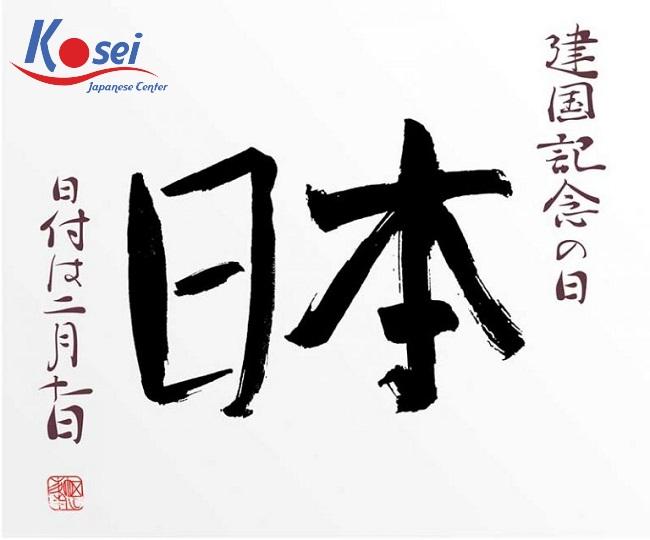 https://kosei.vn/hoc-bo-kanji-moi-ngay-phan-3-n736.html
