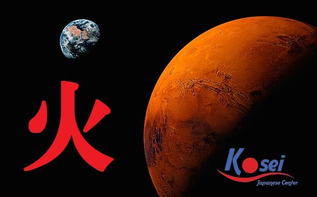 """Những từ vựng tiếng Nhật liên quan đến bộ """"Hỏa"""" (火)"""