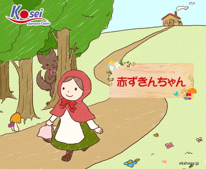 Học tiếng Nhật qua truyện cổ tích: Cô bé quàng khăn đỏ