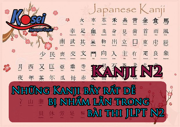 https://kosei.vn/80-tu-kanji-de-bi-nham-lan-trong-bai-thi-jlpt-n2-n335.html