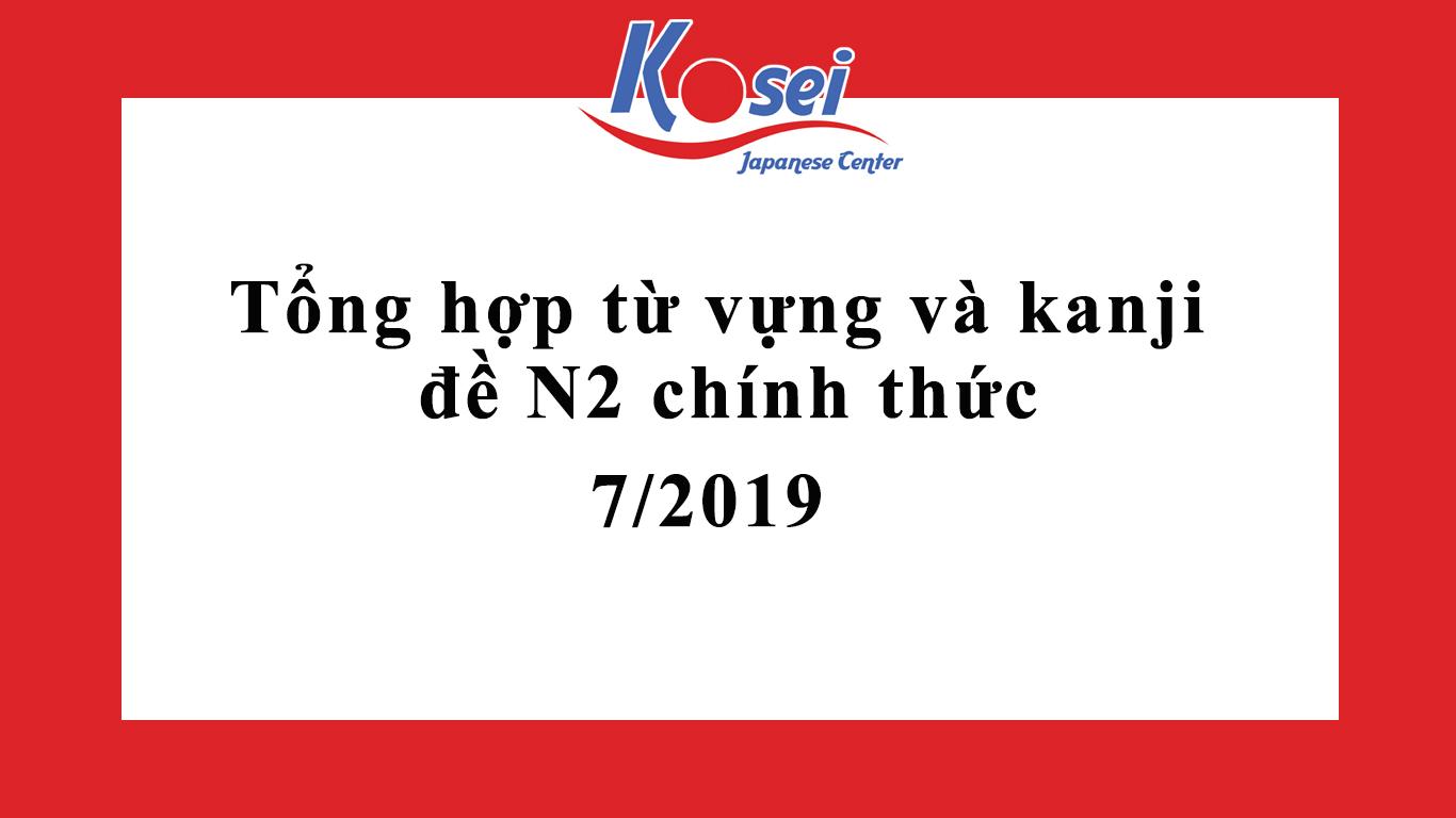 Tổng hợp những từ vựng đáng chú ý trong đề thi chính thức JLPT N2 kỳ tháng 7/2019