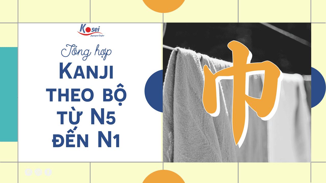 kanji theo bộ cân
