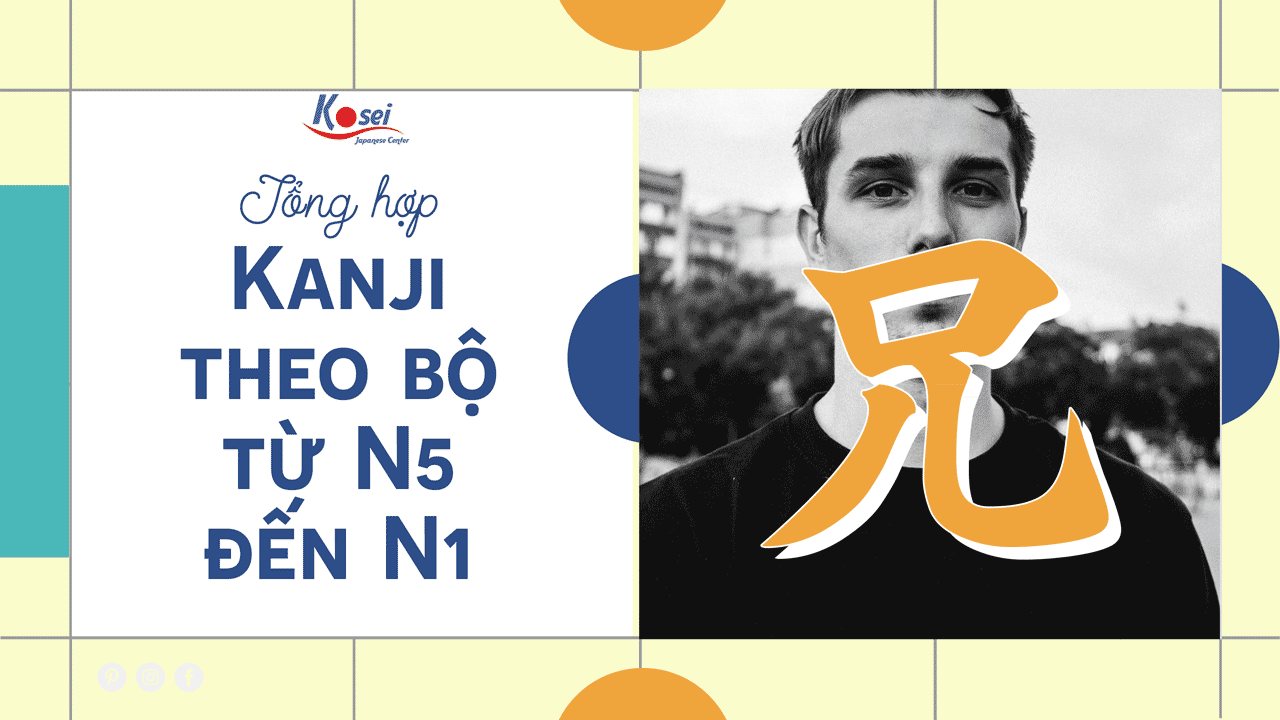 kanji có họ hàng với chữ huynh 兄