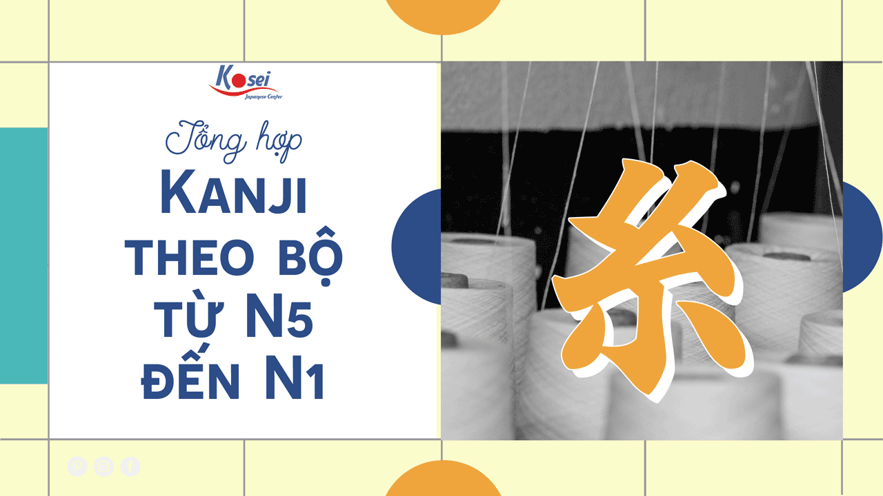 Tổng hợp Kanji theo bộ Mịch từ đơn giản đến phức tạp