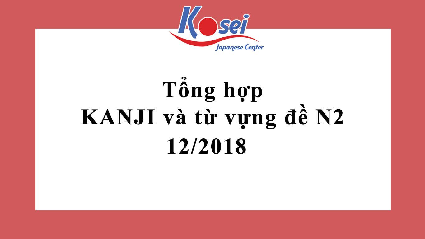 Tổng hợp từ vựng Kanji trong đề thi JLPT N2 kỳ tháng 12/2018