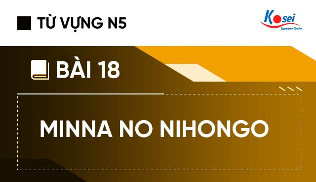 Từ vựng Minna no Nihongo: Bài 18