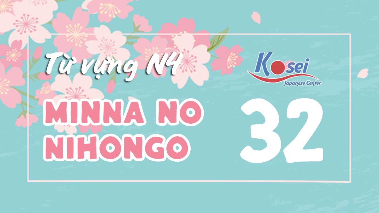 Từ vựng N4 Minna no Nihongo - Bài 32