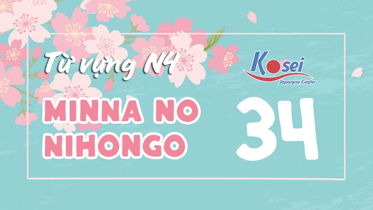 Từ vựng N4 Minna no Nihongo - Bài 34