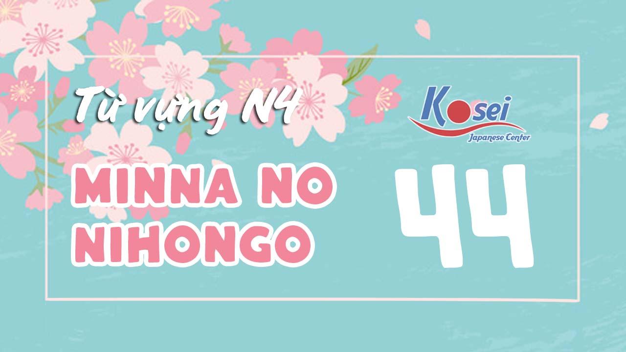 Từ vựng N4 Minna no Nihongo - Bài 44