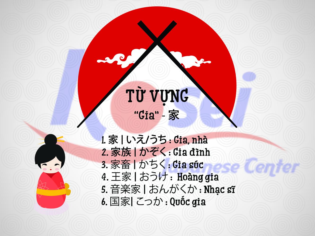 """Những từ vựng Kanji liên quan đến """"Gia"""" (家)"""