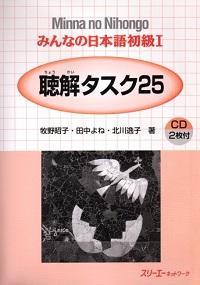 http://kosei.vn/giao-trinh-minna-no-nihongo-i-amp-ii-choukai-tasuku-n180.html