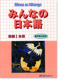 http://kosei.vn/file-nghe-giao-trinh-minna-no-nihongo-i-amp-ii-honsatsu-n182.html