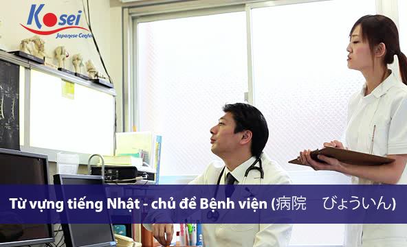 Từ vựng tiếng Nhật chủ đề bệnh viện (Phần 3) – Bệnh trạng, Sự trị liệu