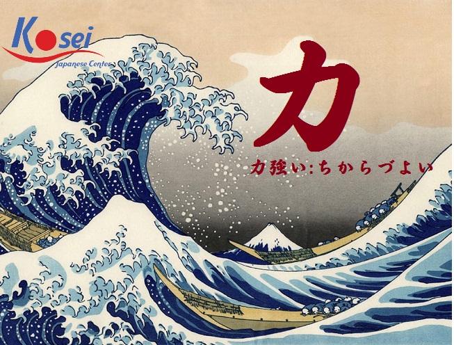 """Từ vựng Kanji liên quan đến bộ """"Lực"""" (力)"""