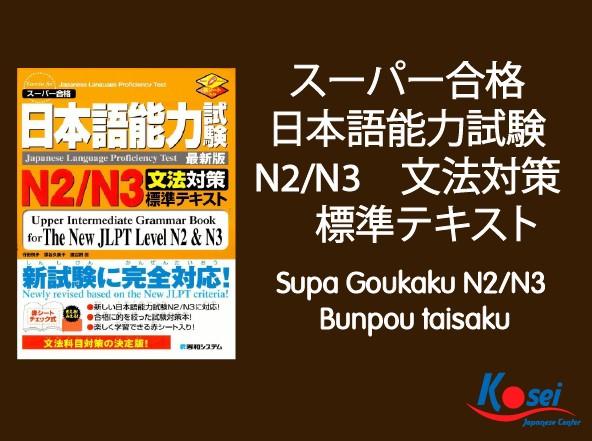 https://kosei.vn/tai-mien-phi-sach-ngu-phap-supa-goukaku-n2-n3-bunpou-taisaku-n2926.html