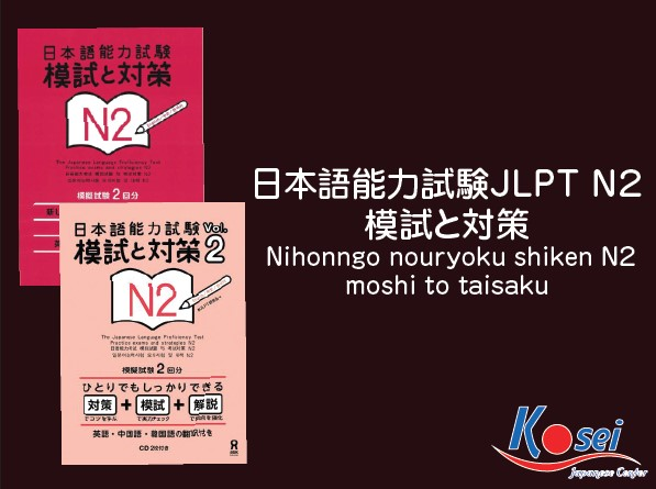 Tải MIỄN PHÍ Sách luyện đề N2 MỚI NHẤT | Moshi to Taisaku N2 Q1&2