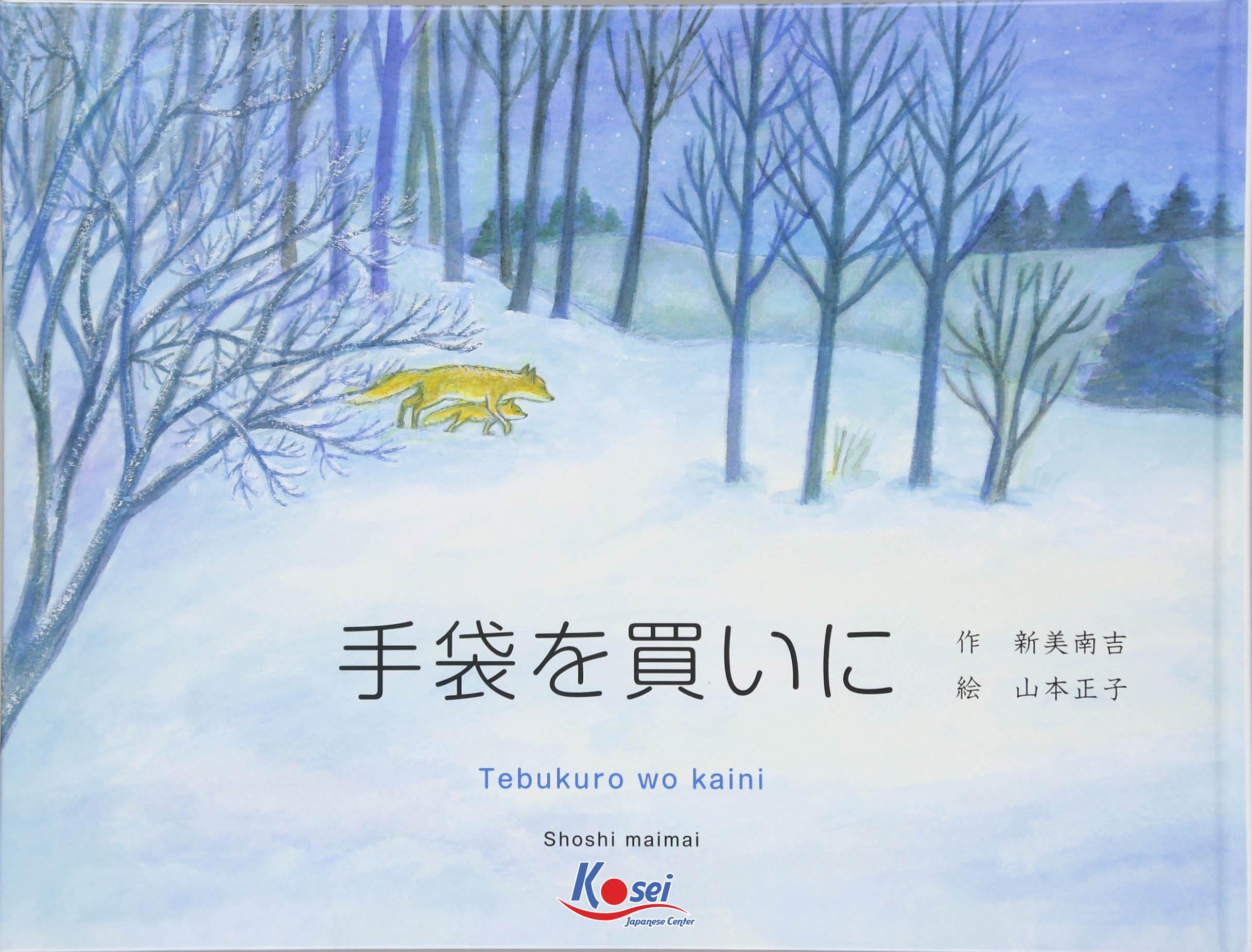 Học tiếng Nhật qua truyện cổ tích: Cáo con mua găng tay (手袋を買いに)
