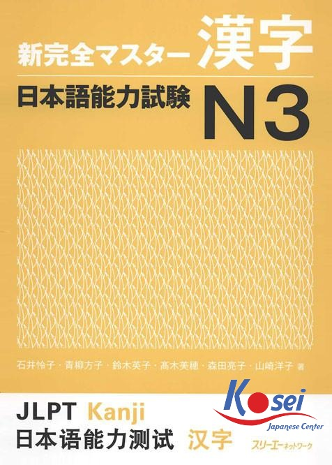 http://kosei.vn/tong-hop-kanji-n3-n60.html