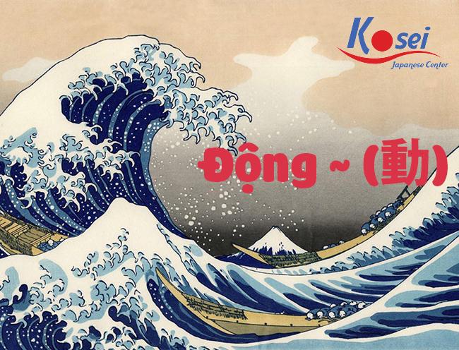 từ vựng kanji liên quan đến động 動