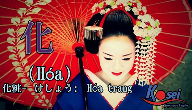 từ vựng kanji liên quan đến hóa