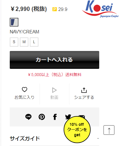 Học từ vựng tiếng Nhật qua website Forever21 Japan