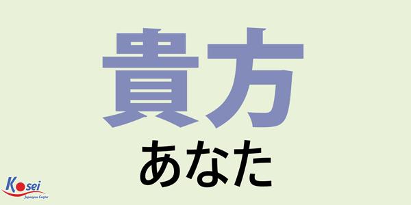 những kanji hết thời